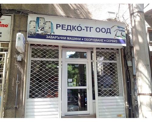 Магазин Редко ТГ