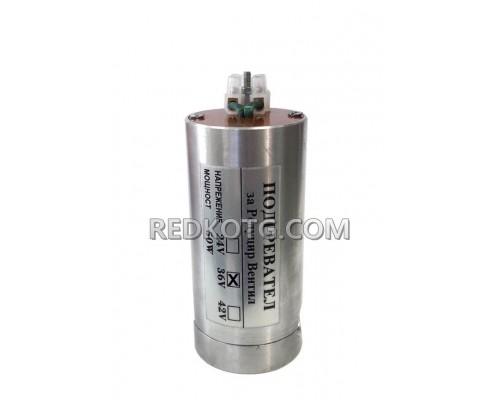 Подгревател за Редуцир вентил 36V